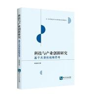 科技与产业创新研究――基于天津的战略思考