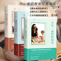 家庭教育书籍 套装3册蒙台梭利的教育 卡尔维特的教育 斯托夫人的教育儿童启蒙教材 经典幼儿教育方案