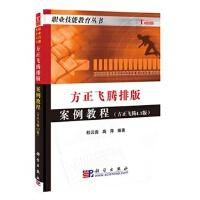 【RT7】方正飞腾排版案例教程(方正飞腾4 1版) 杜云贵 科学出版社 9787030170019