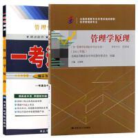 自考教材 00054 0054 管理学原理/一考通题库 经济管理类 白瑷峥 2014年版