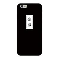 创意个性苹果6splus手机壳5套路iphoneX全包软壳8保护套7简约文字