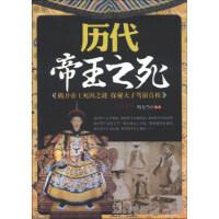 封面有磨痕-TJ-历代帝王之死--揭开帝王死因之谜 探秘天子驾崩真相 9787801416742 台海出版社 知礼图书