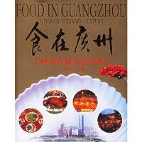 食在广州:岭南饮食文化经典 王晓玲 广东旅游出版社
