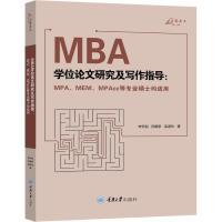 MBA学位论文研究及写作指导:MPA、MEM、MPAcc等专业硕士均适用 MBA、MPA 李怀祖,田鹤亭,苗�玲 新华
