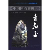 中国国石和田玉--青花玉