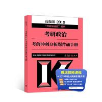 高教版考研大纲2019考研政治考前冲刺分析题背诵手册