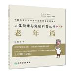 人体健康与免疫科普丛书·老年篇