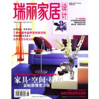 瑞丽家居设计(2004年6月号・总第41期)