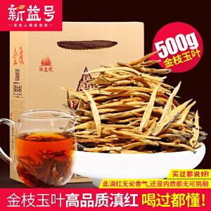 新益号 2018春茶 凤庆滇红茶 金枝玉叶全金芽红茶 茶叶500g盒装 茶叶