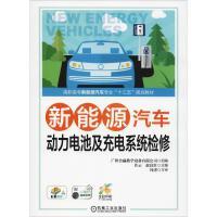 新能源汽车动力电池及充电系统检修 机械工业出版社
