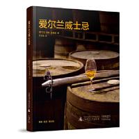 爱尔兰威士忌 (爱尔兰)费南・奥康纳 广西师范大学出版社【新华书店 值得信赖】