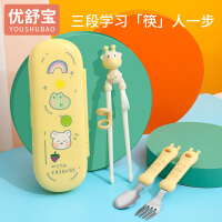 优舒宝儿童筷子训练一段2 4 7岁宝宝练习学习筷二段小孩家用餐具