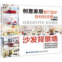 创意家居客厅造价与材料注释系列・沙发背景墙