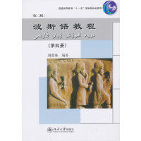 波斯语教程(第四册)(第二版)
