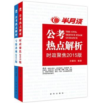 【TH】公考热点解析 孙爱东 新华出版社 9787516611975亲,全新正版图书,欢迎购买哦!