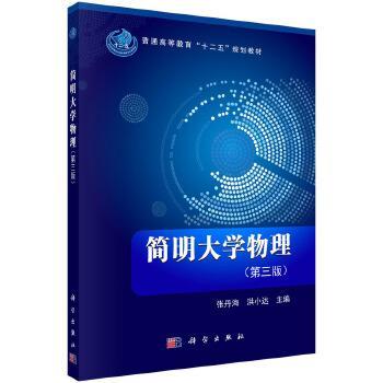【正版二手书9成新左右】简明大学物理9787030452528 下单速发,大部分书籍9成新以上,物有所值,小部分有少许笔记,无盘。品质放心,售后无忧。