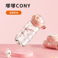 九阳(Joyoung) LINE联名可妮兔水杯女便携塑料运动简约随手杯小学生可爱儿童tritan杯子 B35P-WR1