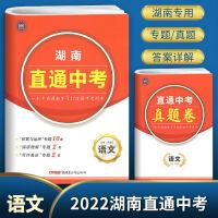 2021新版 神龙教育 直通中考语文 湖南中考试卷 直通中考语文试卷 内含参考答案
