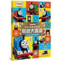 托马斯和朋友小火车必备的贴纸大图鉴(套装共2册)
