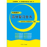 考研数学高分复习全书 复旦大学出版社 图书籍