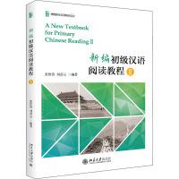 新编初级汉语阅读教程2 北京大学出版社
