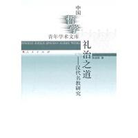 【人民出版社】 礼治之道―汉代名教研究(中国哲学青年学术文库)