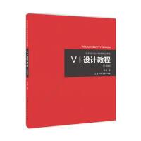 《VI设计教程》(升级版)-艺术设计名家特色精品课程 [中国]陈青 上海人民美术出版社