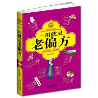 【二手旧书8成新】一用就灵老偏方 曹丽娟 9787537555234 河北科技出版社