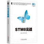 STM8实战 高显生 彭英杰 机械工业出版社