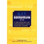 张道真英语常用动词用法词典
