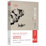湘行散记(七年级上册自主阅读推荐)