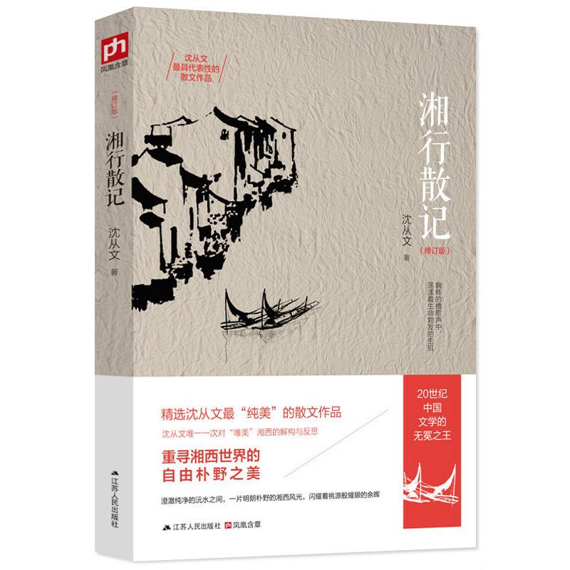 湘行散记(七年级上册自主阅读推荐)修订版!20世纪中国文学的无冕之王沈从文具有代表性的散文作品集!重寻湘西世界的自由朴野之美!