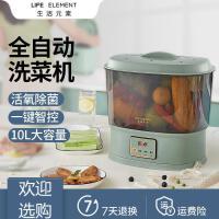 生活元素果蔬清洗机食材净化机家用智能全自动洗菜机