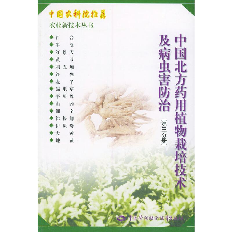 中国北方药用植物栽培技术及病虫害防治(第三分册)——农业新技术丛书