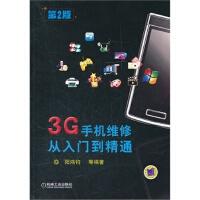 【TH】3G手机维修从入门到精通 第2版 阳鸿钧 机械工业出版社 9787111361770
