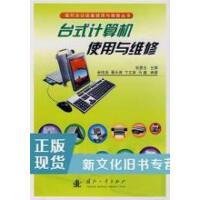 【二手旧书9成新】台式计算机使用与维修麻信洛9787118051063国防工业