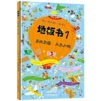 地板书1-乐此不疲上天入地 3-6-7岁幼儿小学生儿童专注力训练玩具书 全脑开发益智游