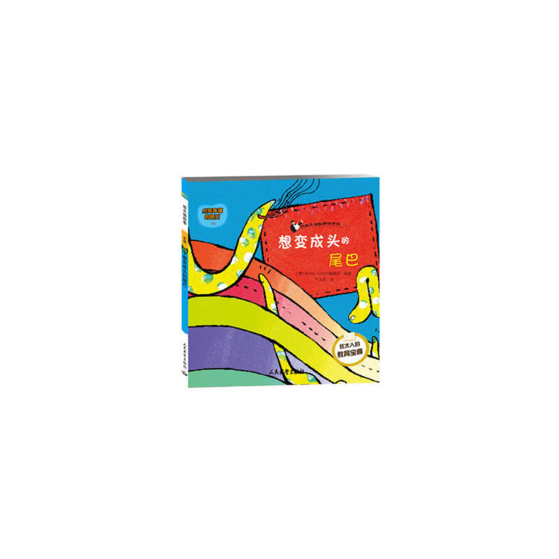 正版书籍 塔木德故事-幸福系列(19) 想变成头的尾巴 (韩)Korea Tolstoi编辑部,千太阳文化发展有限公司 人民武警出版社(一)
