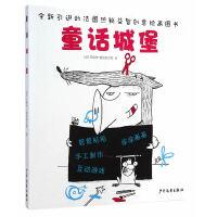 童话城堡 德拉珀尔特 绘,张晖月 少年儿童出版社【新华书店 质量保障】