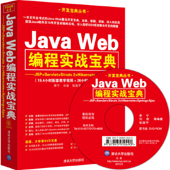 Java Web编程实战宝典——JSP+Servlet+Struts 2+Hibernate+Spring+Ajax(配光盘)(开发宝典丛书)