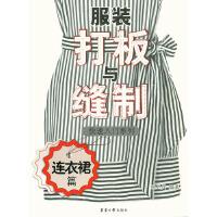 服装打板与缝制快速入门系列――连衣裙篇