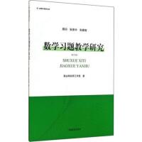 数学习题教学研究(修订版)