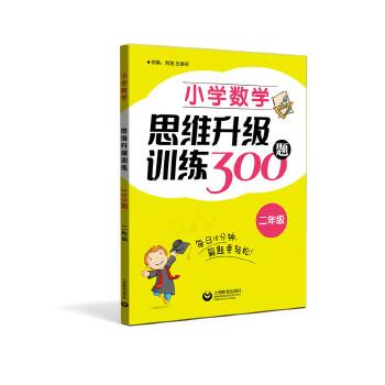 小学数学思维升级训练300题(二年级) 本套书,每套专题均采用例题+练习的形式,学生掌握了例题的方法和技巧,再去解答同类试题,就能加深对内容的理解,且每套题的难度都在逐渐抬升,避免了很多教辅书中出现头重脚轻、编排混乱的问题。