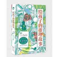 正版现货 给孩子的推理故事 华斯比选编 献给孩子的智力礼物 为孩子打开推理之门用好奇心丈量世界 6-9-12岁课外书亲