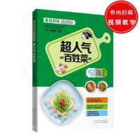 封面有磨痕-TW食在好味: 超人气百姓菜 9787537265683 新疆人民卫生出版社 知礼图书专营店