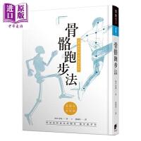 【中商原版】骨骼跑步法:比起「肌肉」用「骨骼」跑步更快 港�_原版 �木清和 晨星