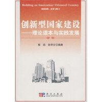 创新型国家建设――理论读本与实践发展