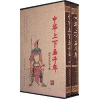 中华上下五千年(函套装 全二册)