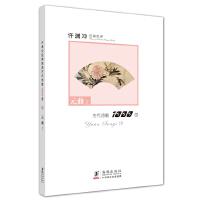 许渊冲经典英译古代诗歌1000首:元曲上