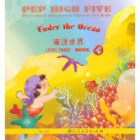 海洋世界 PEP High Five 幼儿图画汉语 第3级 第4册